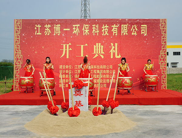 Celebrate the Start Construction Ceremony of BOEEP New Factory!